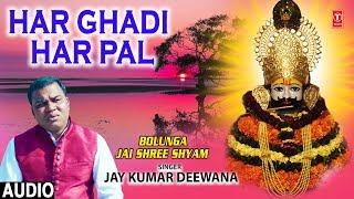 gratis download video - Har Ghadi Har Pal I Khatu Shyam Bhajan I JAY KUMAR DEEWANA I Full HD Video I Bolunga Jai Shree Shyam