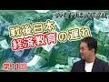 戦後日本 経済教育の遅れ【CGS 中村公一 資本主義  第11回】