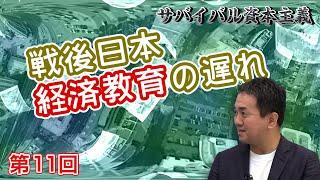 第11回 戦後日本 経済教育の遅れ