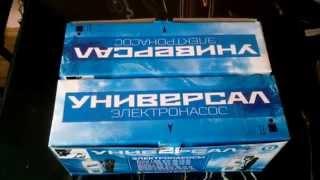 """Вибрационный насос Универсал/Цунами-1 от компании Интернет-магазин """"УчастОК"""" - видео 2"""