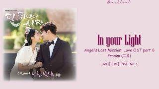 [Angel's Last Mission: Love OST] FROMM (프롬) - 너란 빛으로 (In Your Light) (HAN/ROM/ENG/INDO Lyrics/가사)