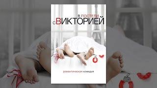 Смотреть онлайн Платный фильм: В постели с Викторией, 2016 год
