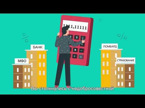 Ваши права потребителя финансовых услуг нарушены?