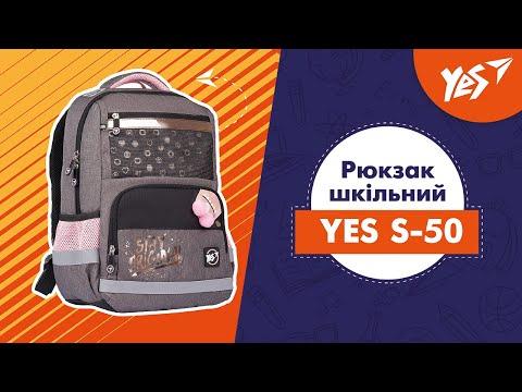 """Рюкзак шкільний YES S-50 """"Alice"""""""