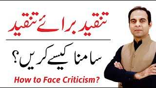 How to Face Criticism Positively by Qasim Ali Shah