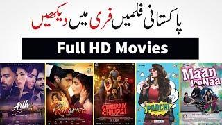 Pakistani new full HD movie load wedding 2018