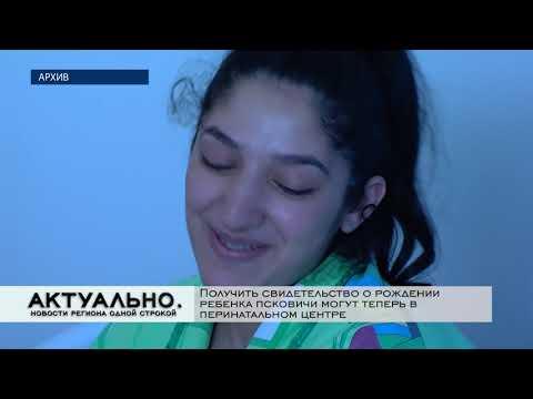 Актуально Псков / 21.12.2020