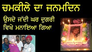 Chamkila Birthday   Celebrated in Dugri
