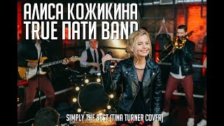 Алиса Кожикина & True Пати  Band – Slmply the Best (Tina Turner cover)