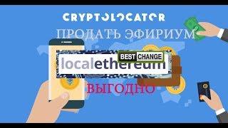 CryptoLocator. Как выгодно продать купить эфириум - Ethereum. Cryptolocator LocalEthereum Bestchange