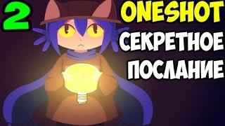 OneShot - Секретное послание для Niko #2