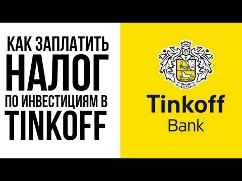 Налог на доход от инвестиций в брокере Тинькофф (Tinkoff): как узнать размер налога, как оплатить?