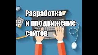 Сео оптимизация сайта