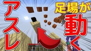 【Minecraft】足場が動くアスレに挑戦!配布ワールド実況Snake Parkour