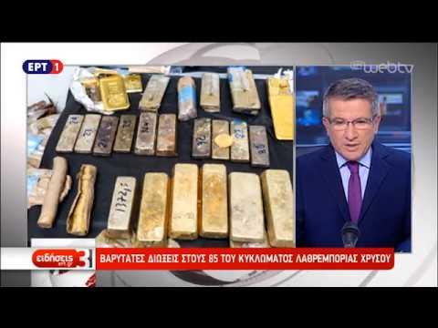 Καρέ καρέ η δράση των λαθρεμπόρων χρυσού-Οπτικό υλικό φέρνει στο φως η ΕΡΤ | 29/11/18 | ΕΡΤ