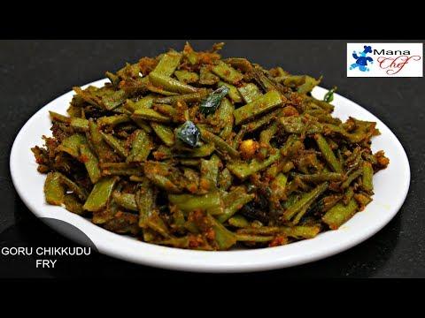 (గోరుచిక్కుడు వేపుడు) Goru Chikkudu Velluli Fry Recipe In Telugu