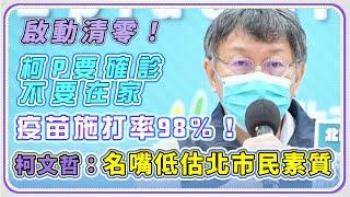 台北市本土病例+34  柯文哲防疫說明