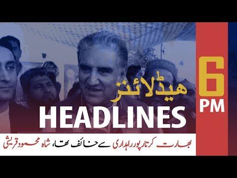 ARYNews Headlines |Babri Masjid, Ayodhya verdict unjust, says FM Qureshi| 6PM | 10 Nov 2019