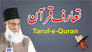 Bayan ul Quran HD - 004 - Ta'ruf-e-Quran Part 4 (Dr. Israr Ahmad)