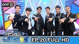 สวัสดี STATION   EP.20   FULL HD   16 มิ.ย. 61   เวลา 11:30 น.   one31