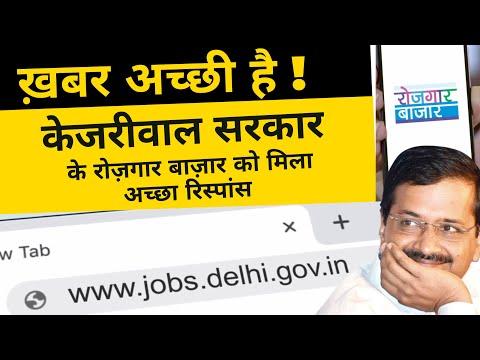 Good News! Kejriwal सरकार के Rozgar Bazar को मिला अच्छा रिस्पांस | Delhi Model