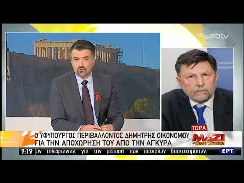 Ο  Δημήτρης Οικονόμου μιλά για την αποχώρηση του από τα εγκαίνια του ΤΑΝΑΡ | 01/12/2019 | ΕΡΤ