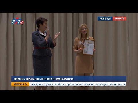 Премию «Признание» вручили в гимназии №16