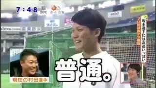 村田修一と坂本勇人の意外なオモロイ関係性4:40秒今度から友達で後輩の坂本勇人に奢ってもらう「野球人生に悔いありません」引退スピーチ他まとめ2000本安打は達成して欲しかったです‼️