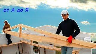 ⚫ КАК построить ДЕШЕВЫЙ Дом? БЫСТРЕЙШИЙ монтаж КРЫШИ из Профтнастила. часть 5