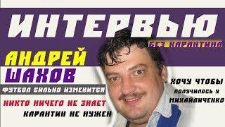 Интервью Без Карантина. На связи Андрей Шахов