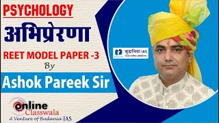Psychology REET Model Test Paper -3