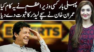 Incredible Move by PM Imran Khan   Express Experts 14 July 2021   Express News   IM1I