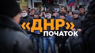 «ДНР»: Початок. | Hromadske.doc