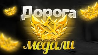 STANDOFF 2 ДОРОГА К МЕДАЛИ #4
