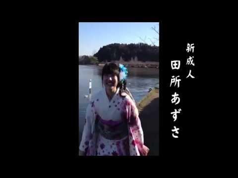 【声優動画】新成人、田所あずさが振り袖で新年のご挨拶wwwwww