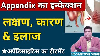 Acute appendicitis cause, symptoms and treatment   अपेंडिक्स का इलाज इन हिंदी   appendix ka Iakshan