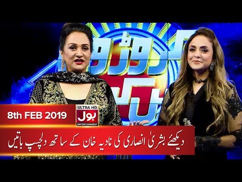 Bushra Ansari in Nadia Khan Show | Croron Mein Khel | 8th February 2019 | BOL Entertainment