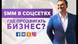 Где продвигать бизнес? SMM во ВКонтакте, Facebook, Instagram и Одноклассниках