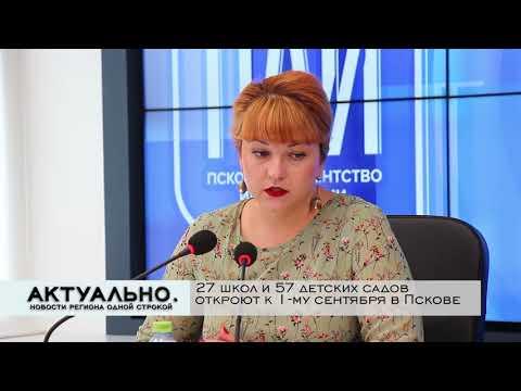 Актуально Псков / 02.08.2021