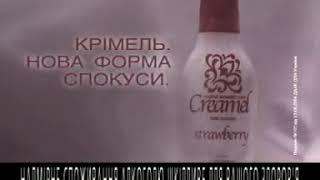 Creamel video #