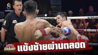 ช็อตเด็ดแข้งซ้ายผ่านตลอด แต่ละดอกหนักๆทั้งนั้น | Muay Thai Super Champ | 21/07/62