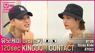 [킹덤] 유닛케미 미리보기👀 {120초 킹덤콘택트} - 댄스 유닛 | BTOB & Stray Kids & ATEEZ
