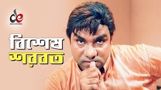 Bisesh Shorbot | Movie Scene | Misha Sawdagor | Poly | Bangla Villain