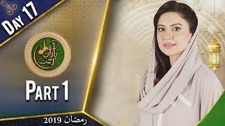 Baran e Rehmat | Iftar Transmission | Part 1 | 23 May 2019 | Aaj News