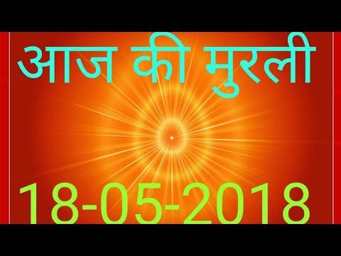 आज की मुरली 18-05-2018 ब्रह्मा मुरली मेरा बाबा आज मुरली बीके मुरली हिन्दी मुरली आज (видео)