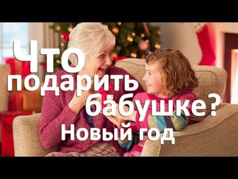 Что подарить бабушке на Новый год 2018