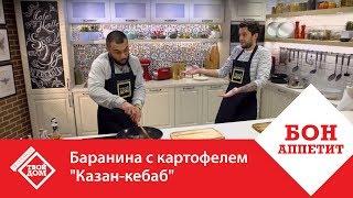 "Баранина с картофелем ""Казан-кебаб"" от MC Doni"