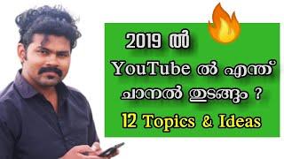 best youtube channel names malayalam - Thủ thuật máy tính - Chia sẽ