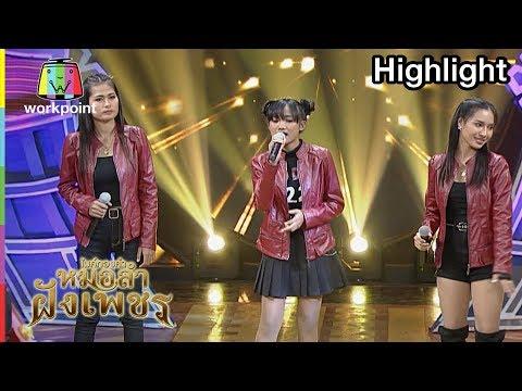 "Lyric""สังหารหมู่ (Sung Hahn Moo)"" by Soda5"