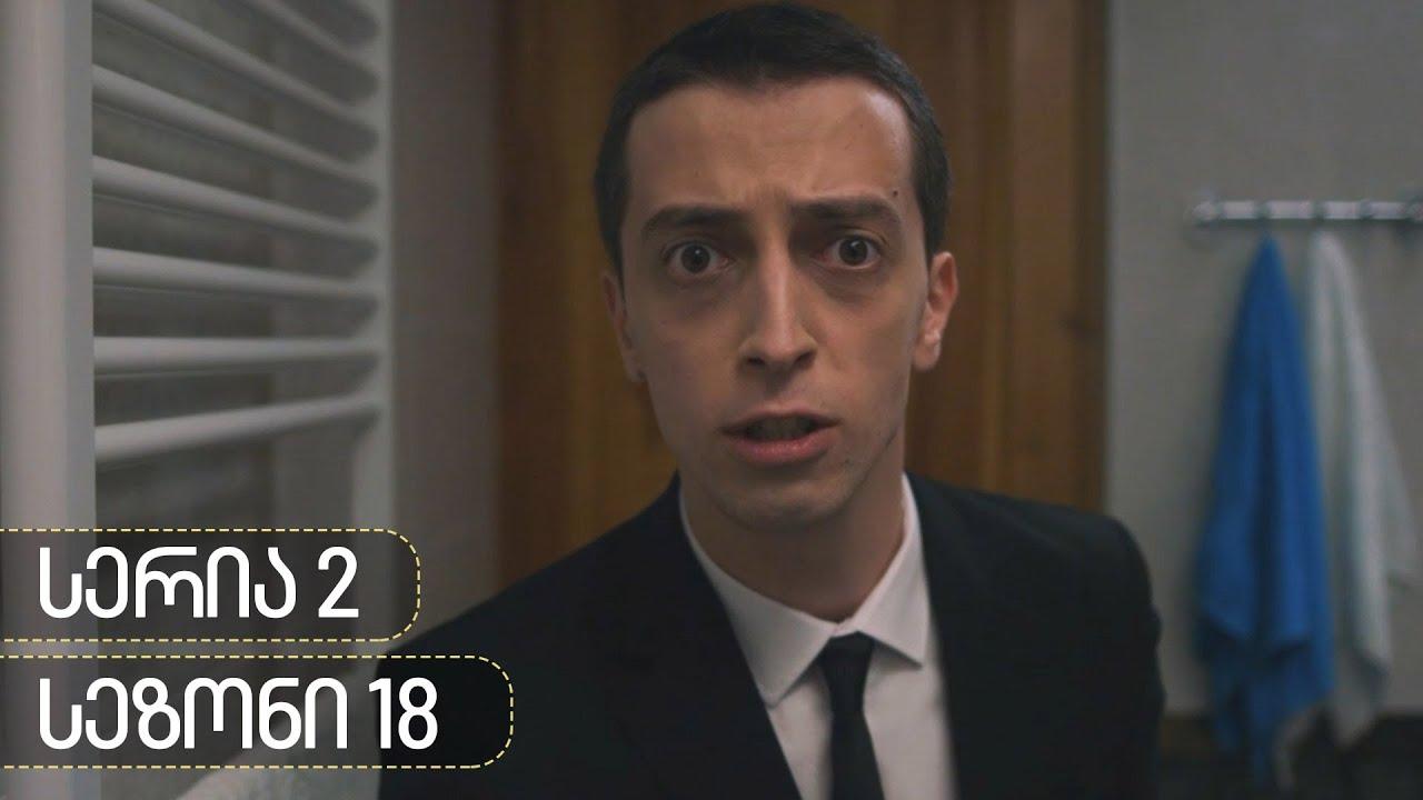 Chemi Colis Daqalebi - Serie 2 season 18